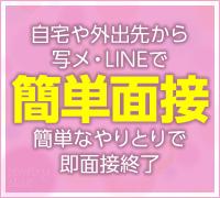 熊本・デリバリーヘルス・Jewelry Club(ジュエリークラブ)