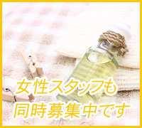 新宿・エステ・新宿純情エステの高収入求人情報 PRポイント