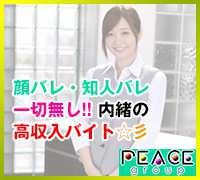 新宿・AV女優募集・プロダクション(AV・モデル) チラリズムを中心としたソフトなお仕事がメインです。お仕事支度金として当日10万円迄必ずお渡し致します。・ピースグループ