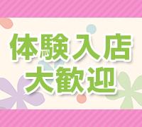 千葉・ピンクサロン・キャンディー7の高収入求人情報 PRポイント
