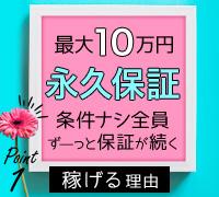 横浜・デリヘル・LaRougeの高収入求人情報 PRポイント