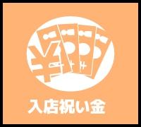 梅田・ホテルヘルス・クラブパッションプレミアム梅田の高収入求人情報 PRポイント