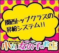 梅田・ホテルヘルス・小さい女の子のお店 ロリータ梅田の高収入求人情報 PRポイント