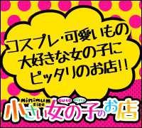 梅田・ホテルヘルス・小さい女の子のお店 ロリータ梅田