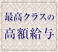 関内・高級デリバリーヘルス・クラブインフィニティの高収入求人情報 PRポイント