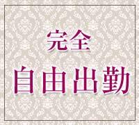 関内・高級デリバリーヘルス・クラブインフィニティ