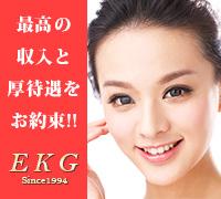 五反田・高級派遣ヘルス(イメクラ・ホテヘル・デリヘル・ソフトSM)・EKG