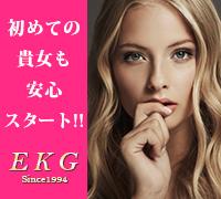 渋谷・高級派遣ヘルス(イメクラ・ホテヘル・デリヘル・ソフトSM)・EKGの高収入求人情報 PRポイント