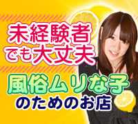 池袋・オナクラ・手コキ・オナクラレモンの高収入求人情報 PRポイント