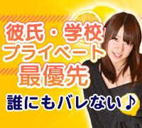 池袋・オナクラ・手コキ・オナクラレモン