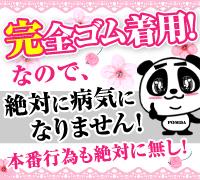 新宿・イメージクラブ・初心者専門ソフトイメクラ「新入社員」の高収入求人情報 PRポイント