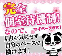 新宿・イメージクラブ・初心者専門ソフトイメクラ「新入社員」