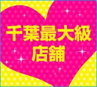 千葉・ピンクサロン・キュンキュンの高収入求人情報 PRポイント