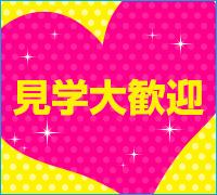 千葉・ピンクサロン・キュンキュン