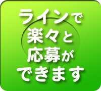 松戸・ホテヘル&デリヘル・オズグループの高収入求人情報 PRポイント