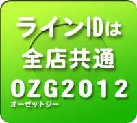 松戸・ホテヘル&デリヘル・オズグループ