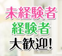 神奈川・横浜・ファッションヘルス・平成クリニック(ミクシーグループ)の高収入求人情報 PRポイント