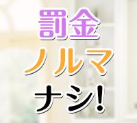 神奈川・横浜・ファッションヘルス・平成クリニック(ミクシーグループ)