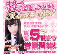 新宿・イメージクラブ・新宿超ソフトイメクラ♪新宿女学園♪の高収入求人情報 PRポイント