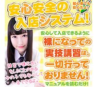 新宿・イメージクラブ・新宿超ソフトイメクラ♪新宿女学園♪
