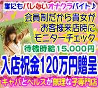 渋谷・オナクラ・オナクラ専門店 シェリスの高収入求人情報 PRポイント