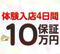 新宿・イメクラ・制服向上委員会の高収入求人情報 PRポイント