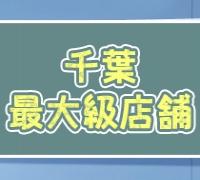 千葉・ピンクサロン・Again~アゲイン~の高収入求人情報 PRポイント