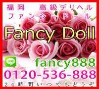 博多・デリバリーヘルス・福岡 高級デリヘル ファンシードールの高収入求人情報 PRポイント