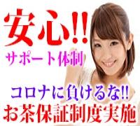 新宿・エステ・ALLAMANDA(アラマンダ)の高収入求人情報 PRポイント