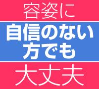 埼玉・デリバリーヘルス・もんぜつちじょ大宮店の高収入求人情報 PRポイント