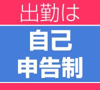 埼玉・デリバリーヘルス・もんぜつちじょ大宮店