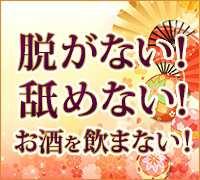 京都・セクシーキャバクラ・姫の乱の高収入求人情報 PRポイント