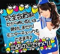 堺 天王寺・オナニークラブ・いたずら子猫ちゃん堺店