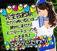 神戸 三宮・オナニークラブ・いたずら子猫ちゃん神戸店
