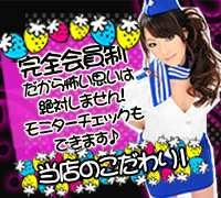 梅田・オナニークラブ・いたずら子猫ちゃん梅田店