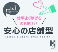 神戸 三宮・ファッションヘルス・神戸ホットポイントグループの高収入求人情報 PRポイント
