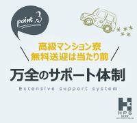 神戸 三宮・ファッションヘルス・神戸ホットポイントグループ