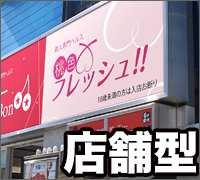 神奈川・エステマッサージ・桃色フレッシュ!! (横浜ハレ系)の高収入求人情報 PRポイント