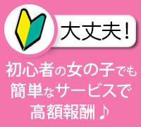 神奈川・エステマッサージ・シャンプー娘。(横浜ハレ系)の高収入求人情報 PRポイント