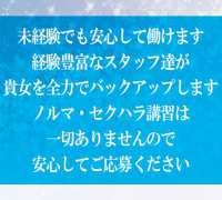 大阪のその他地域・デリヘル・クラブレア南大阪の高収入求人情報 PRポイント