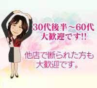 熊本・デリバリーヘルス・五十路マダム熊本店の高収入求人情報 PRポイント