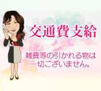 熊本・デリバリーヘルス・五十路マダム熊本店