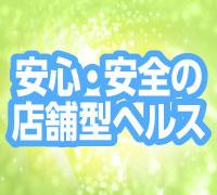 神奈川・横浜・個室ヘルス・人妻ゲッチュー(ミクシーグループ)の高収入求人情報 PRポイント