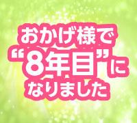 神奈川・横浜・個室ヘルス・人妻ゲッチュー(ミクシーグループ)