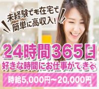京都・ライブチャット・レッドベリルステージの高収入求人情報 PRポイント