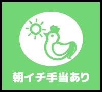 谷九 上本町・ホテル型ヘルス・大和屋 谷九店