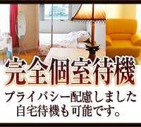 神戸 三宮・高級デリバリー・三ノ宮貴族