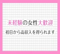 埼玉・ファッションヘルス・ハイブリッドヘルス西川口