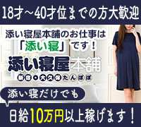 新宿・添い寝屋さん・添い寝屋本舗 たんぽぽ新宿・大久保の高収入求人情報 PRポイント