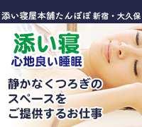 新宿・添い寝屋さん・添い寝屋本舗 たんぽぽ新宿・大久保